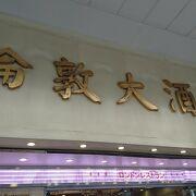 香港式飲茶スタイルレストラン