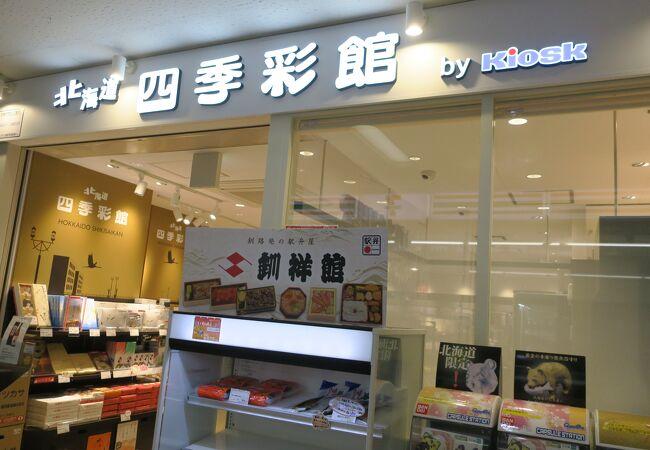 釧路駅でおみやげを買うならココ