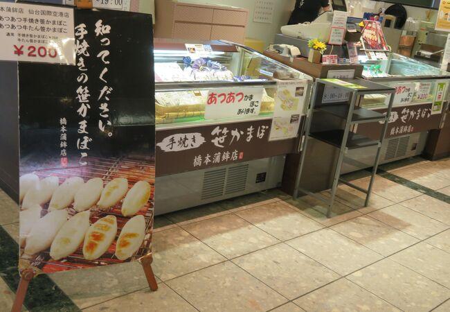 橋本蒲鉾 (仙台空港店)