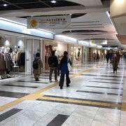 京都駅の地下街!