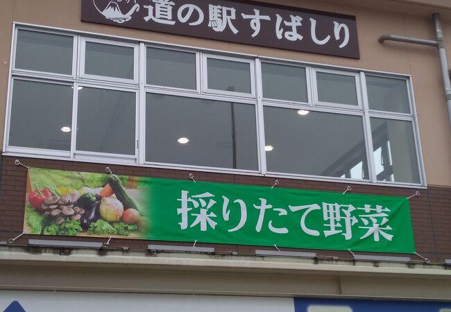 富士山がとっても近い道の駅