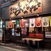 宮崎料理を気軽に食べるには良いかも。