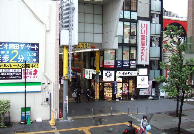 (再訪)いまだに「京浜」蒲田を名乗っています