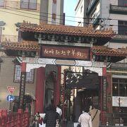 新地中華街の入口にある門