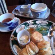 スコーンと美味しい紅茶のお店