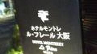 ホテルモントレ ル フレール大阪
