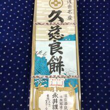 永井久慈良餅店 ラビナ店