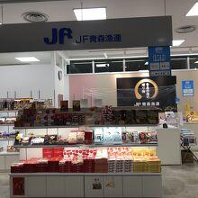 青森県漁業協同組合連合会 (青森空港店)