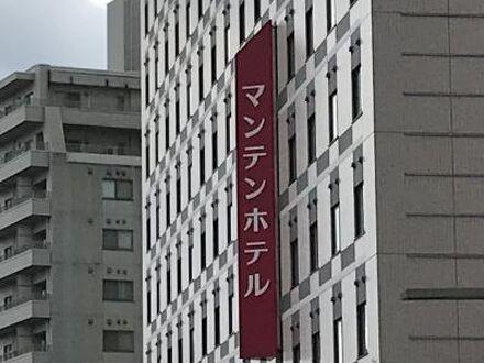 福井マンテンホテル駅前 写真