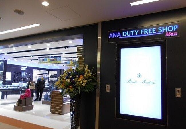 成田空港 ANA DUTY FREE SHOP (第1ターミナル南ウィング)