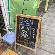フルーツ大野ANNEX