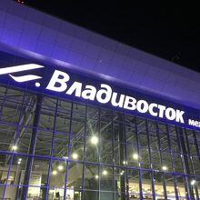 ウラジオストック国際空港 (VVO)