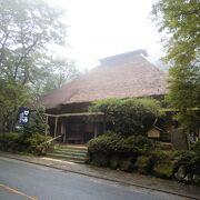 いい雰囲気の茅葺屋根のお茶屋さんです。