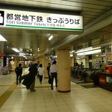 「都営地下鉄」と改札口には大きなサインが………