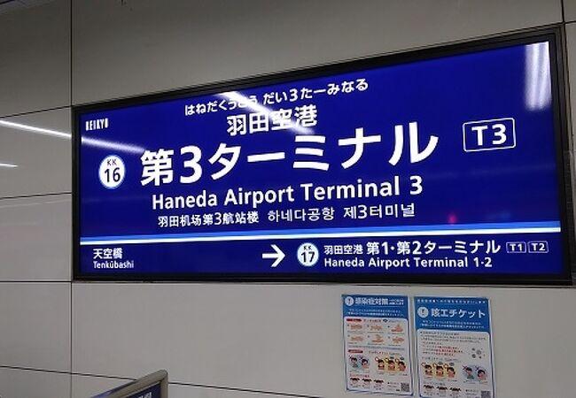 プリンス 品川 ホテル から 空港 羽田 【東京】品川駅から羽田空港へのアクセス方法!バス・電車・車での行き方まとめ