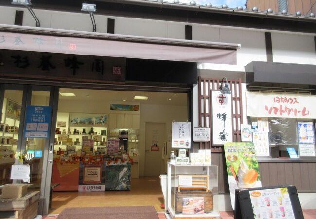 杉養蜂園 (京都銀閣寺店)