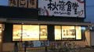 奈良秋篠食堂