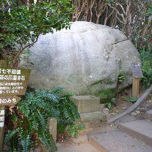 弘法大師の爪書きの石