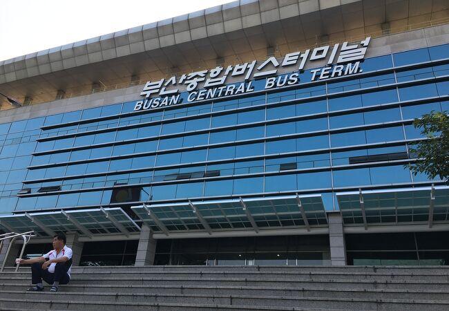 釜山総合バスターミナル