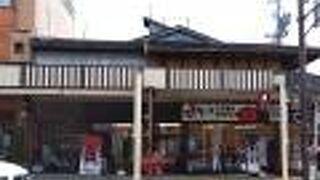 ひだっちさるぼぼSHOP (安川店)