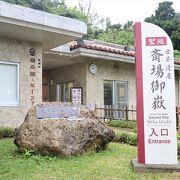 琉球王国最高の聖地 六つの神域