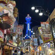 大阪の雰囲気を楽しめるスポット