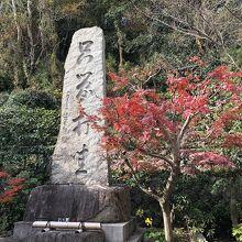 道元禅師顕彰碑