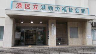 港勤労福祉会館