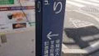 大隈通り商店会