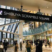 渋谷駅と直結