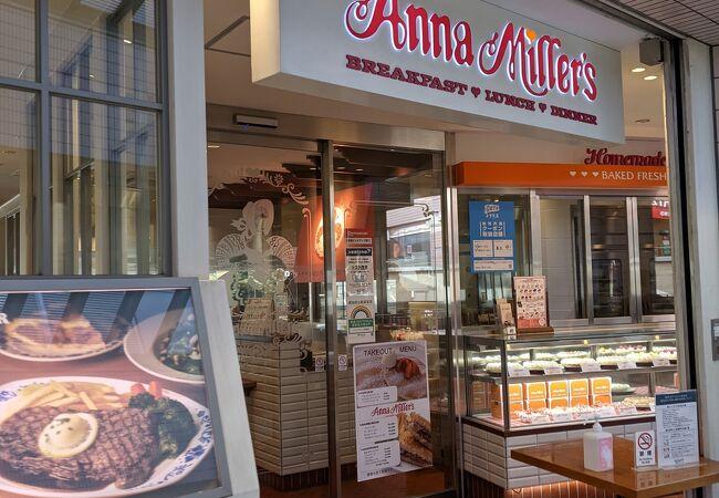 アンナミラーズ ウィング高輪店