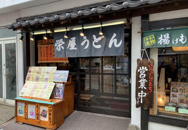 栄屋うどん 泉水店