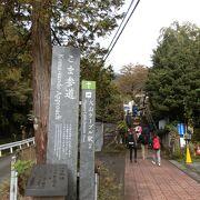 大山阿夫利神社の参道で、ロープウェイの大山ケーブル駅に向かう途中にあります。