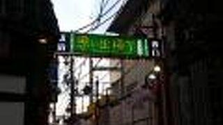 新宿 思い出横丁