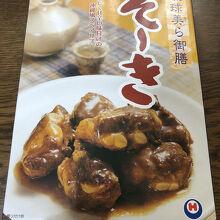 沖縄ハム総合食品 (読谷工場)
