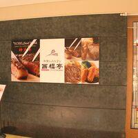 レストラン 西櫻亭 京都店