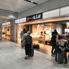 いずの 広島駅新幹線銘品館店