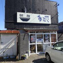 柳麺 多むら