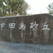 日本三大砂丘のひとつ