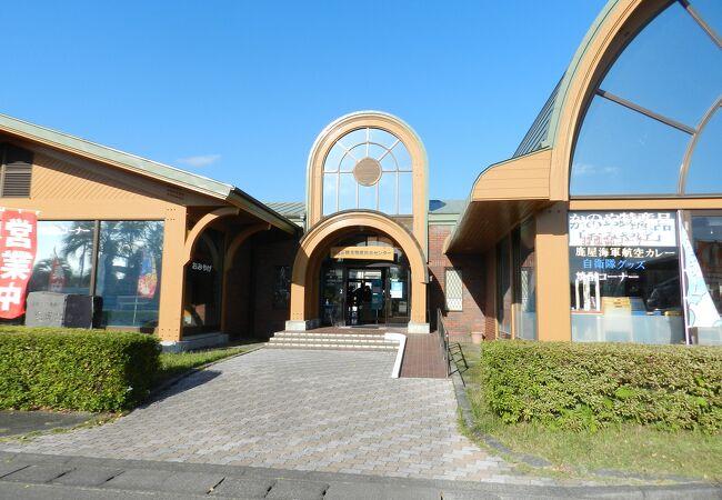鹿屋市観光物産総合センター 食堂
