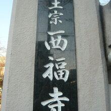 西福寺 (川口市)