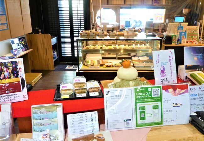 和菓子司いづみや 横須賀中央店