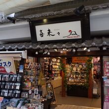 かわいい店