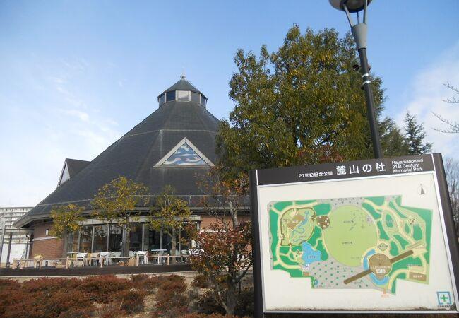 21世紀記念公園 麓山の杜