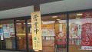 もち吉 市川店