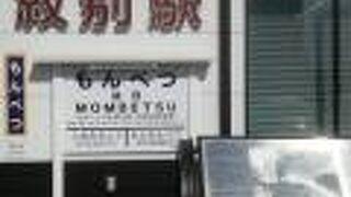 オホーツク氷紋の駅