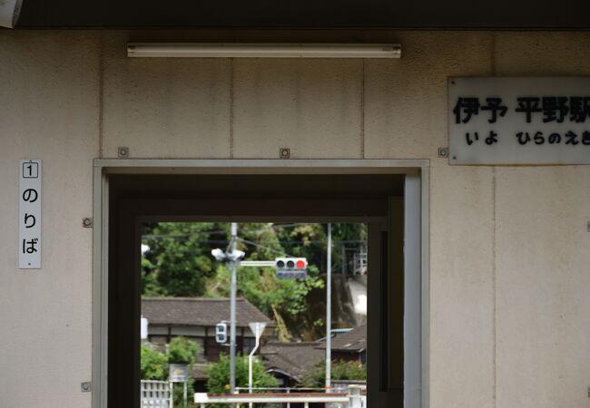 伊予平野駅