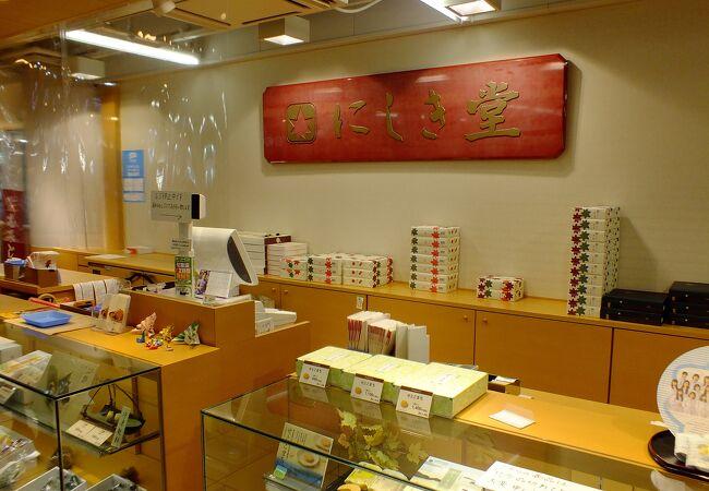 にしき堂 広島空港店