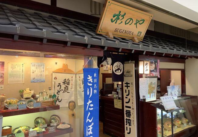 郷土料理の店