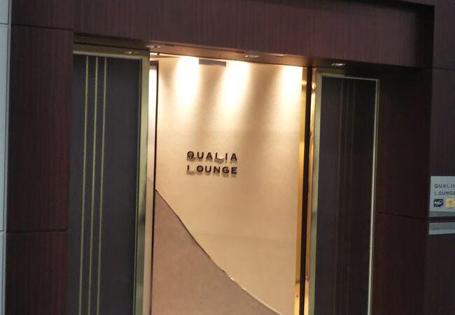 QUALIA LOUNGE (保安検査前ラウンジ)